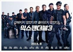 [메알] 익스펜더블3 예고편을 더빙해보자!