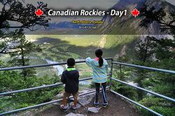 캐나다 록키 (Canadian Rockies) 여행 - Day1 (2015.07.25)