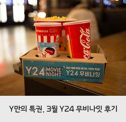 매월 불금 영화를 즐기는 법! Y24 무비나잇 후기