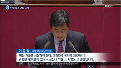 '김진태=개XX'로 왜곡편집한 MBC 뉴스데스크