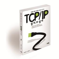 TCP/IP 쉽게, 더 쉽게:  명쾌한 설명과 풍부한 그림으로 배우는