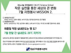 [강연릴레이]자원봉사MISSION-2 (7월)
