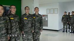 1220기 5교육대 소대별 영상편지