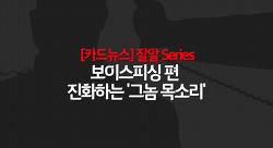 [카드뉴스] 보잘알 – 보이스피싱, 진화하는 '그놈 목소리' (잘알Series)