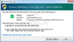 [악성코드 분석] CDSpace 업데이트 서버를 통해 유포된 악성코드