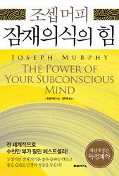 잠재의식의 힘 / 조셉 머피