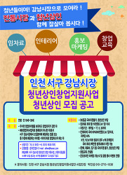 인천 서구, 강남시장 청년상인창업지원사업 창업자 모집