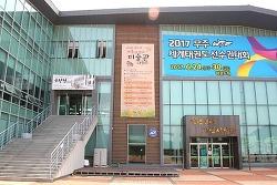 제5회 무주산골영화제 '극장전(劇場前)'