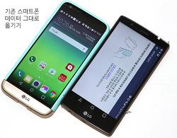 LG 백업 이용해서 G4 데이터 G5로 그대로 옮기기
