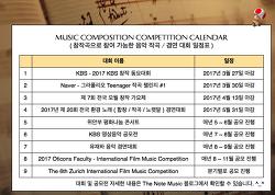 2017년 - 창작곡으로 3월 현재 참여 가능한 음악 작곡 / 경연 대회 일정표 ( 2017 Music Competition Calendar )