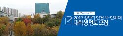 2017년 상반기 인천시-인하대 대학생 멘토 모집