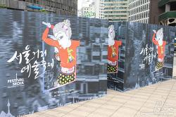 서울거리예술축제 2016 !! 플렛폼창동61부터 시작하여 풍성한 가을 행사로 즐거운 시민들