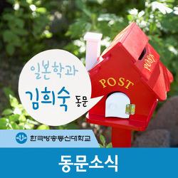 국내 첫 여경 CSI 1호이자 국내 지문감정 1인자, 일본학과 김희숙 동문