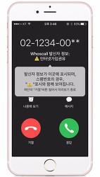 [앱스토어] 네이버 후스콜 : 아이폰 수신화면에 실시간 스팸전화번호 정보 제공 앱