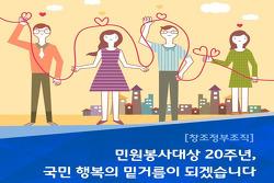 [20161025]올해의 '민원봉사대상' 안양시청 김산호 씨 선정