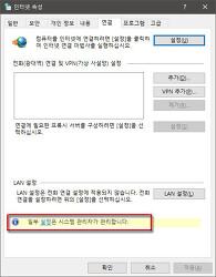 인터넷옵션 LAN설정 프록시서버 체크해제 안될 때...