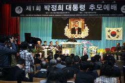 박정희 추모예배(?)... 오마이뉴스