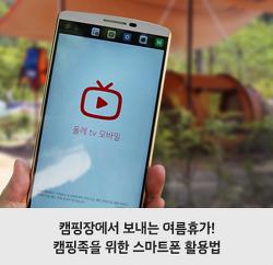 여름휴가 캠핑장에서 빛을 발하는 스마트폰 활용 꿀팁!