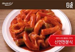 연천 맛집 추천 ' 신연천분식'
