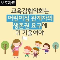 (보도자료) 교육감협의회는 어린이집 관계자의 생존권 요구에 귀 기울여야