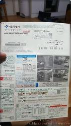주차위반 과태료 조회 및 인터넷으로 과태료 납부방법 [가상계좌확인법]