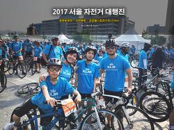 2017 서울 자전거 대행진 (2017.06.18)