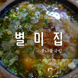 [전북 익산] 별미집 : 콩나물 국밥