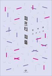 [독서일기] 피프티피플 by 정세랑