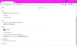 크롬 최신 버전에서 이전 설정 페이지 열기(1회용)