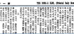 1924년 동아일보 유물론에 대한 조야한 이해
