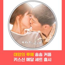 태양의 후예 송송 커플 키스신 메달 세트 출시