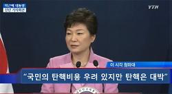 """박근혜 """"탄핵 대박론""""의 마지막 기회"""