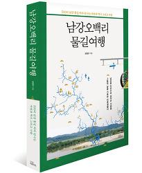 한국지역출판대상에 남강오백리 물길여행 선정이유