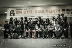 <탈북 청소년, 우리도 사진작가!>. 전시장 기념 촬영 안에 담긴 의미들. by 포토테라피스트 백승휴