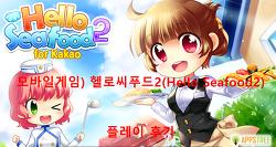 모바일게임) 헬로씨푸드2(Hello Seafood2) 플레이 후기