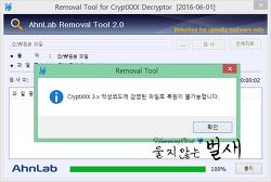 .crypt 파일 확장명으로 암호화된 CryptXXX 3.x 버전 복구 방법 (2016.6.4)