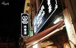 싱가포르 여행 싱가포르 보양식 맛집 송파바쿠테