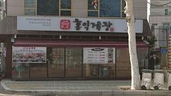 [한끼] 성산동 - 홍익게장