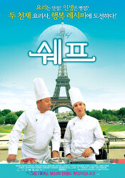 쉐프 The Chef, 2012