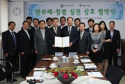 [20161020]의왕도시공사-안양시설공단 '반부패청렴 실천 상호협약'