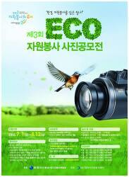 [제3회 ECO자원봉사 사진 공모전] 안내