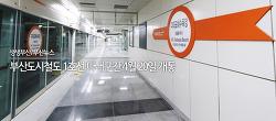 부산도시철도 1호선 다대구간 4월 20일 개통!
