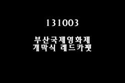131003 부산국제영화제 개막식 레드카펫 - 빛나는 이준