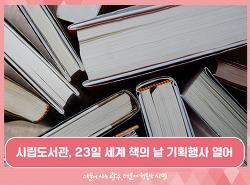 시립도서관, 23일 세계 책의 날 기획행사 열어