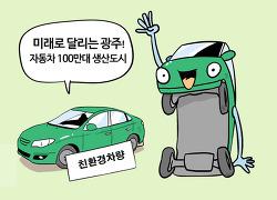 미래로 달리는 광주-자동차 100만대 생산도시