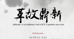 iOS 10 탈옥, Pangu 가까운 시일내에 배포 어려워