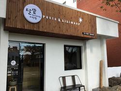 새로 생긴 파스타와 비빔밥집, 효돈의 [달뜬]