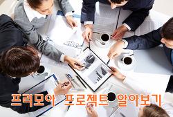 프리모아 04.24일 외주 프로젝트 의뢰 현황