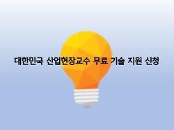 대한민국산업현장교수 무료 기술 지원 신청