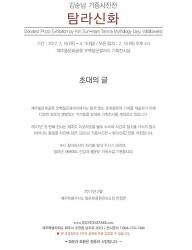 <김순남 기증사진전 - 탐라신화>